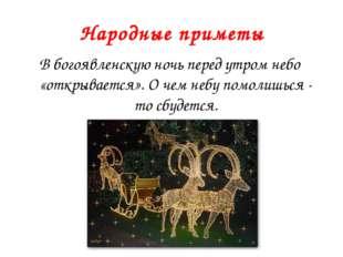Народные приметы В богоявленскую ночь перед утром небо «открывается». О чем н