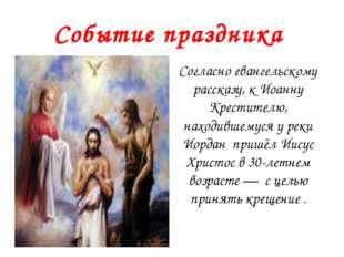 Событие праздника Согласно евангельскому рассказу, к Иоанну Крестителю, наход