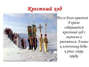 Крестный ход После богослужения в храме совершается крестный ход с иконами и