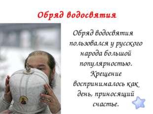 Обряд водосвятия Обряд водосвятия пользовался у русского народа большой попул