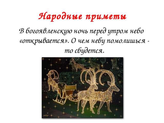 Народные приметы В богоявленскую ночь перед утром небо «открывается». О чем н...