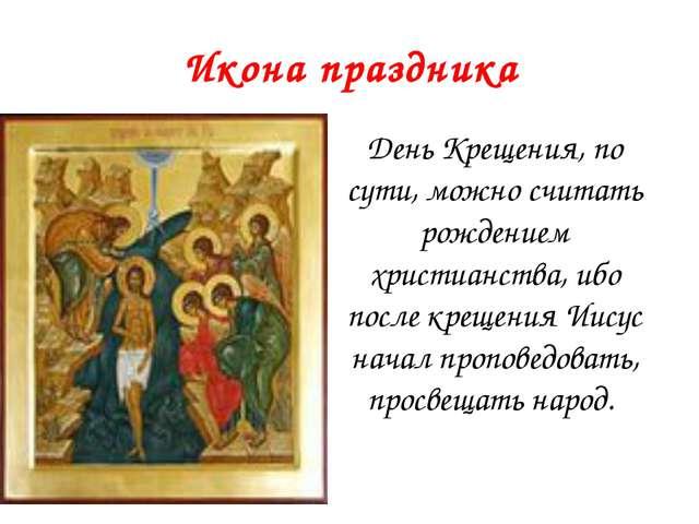 Икона праздника День Крещения, по сути, можно считать рождением христианства...