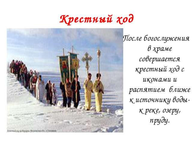 Крестный ход После богослужения в храме совершается крестный ход с иконами и...