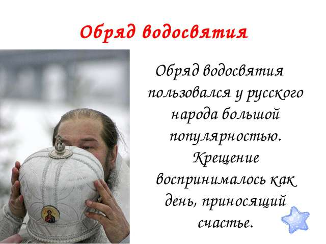 Обряд водосвятия Обряд водосвятия пользовался у русского народа большой попул...
