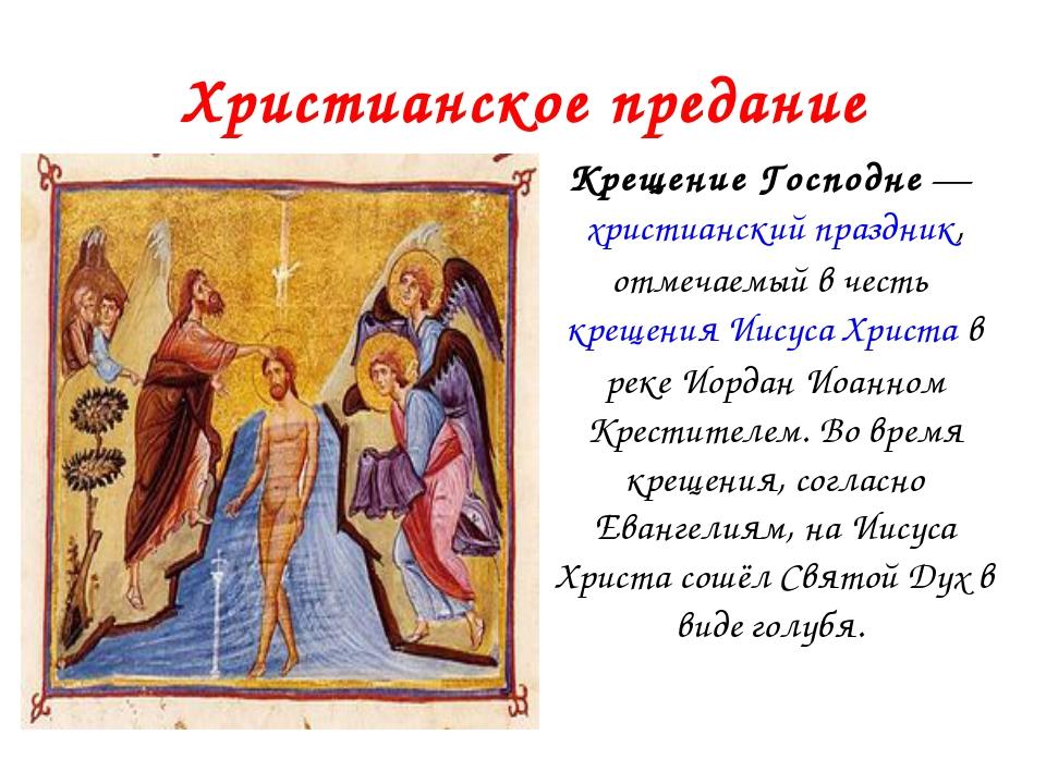 Христианское предание Крещение Господне— христианский праздник, отмечаемый в...
