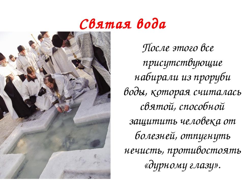 Святая вода После этого все присутствующие набирали из проруби воды, которая...