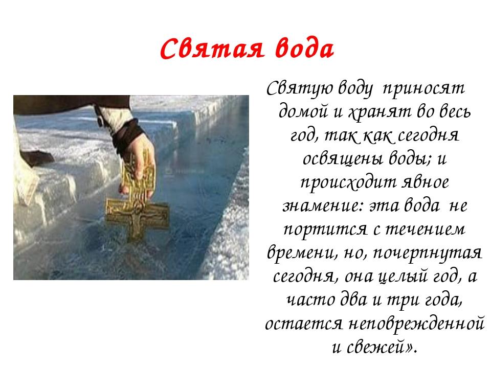 Святая вода Святую воду приносят домой и хранят во весь год, так как сегодня...