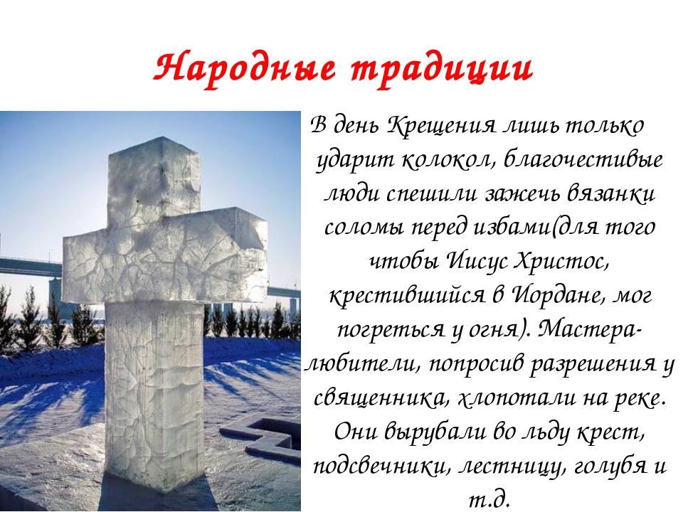 Народные традиции В день Крещения лишь только ударит колокол, благочестивые л...