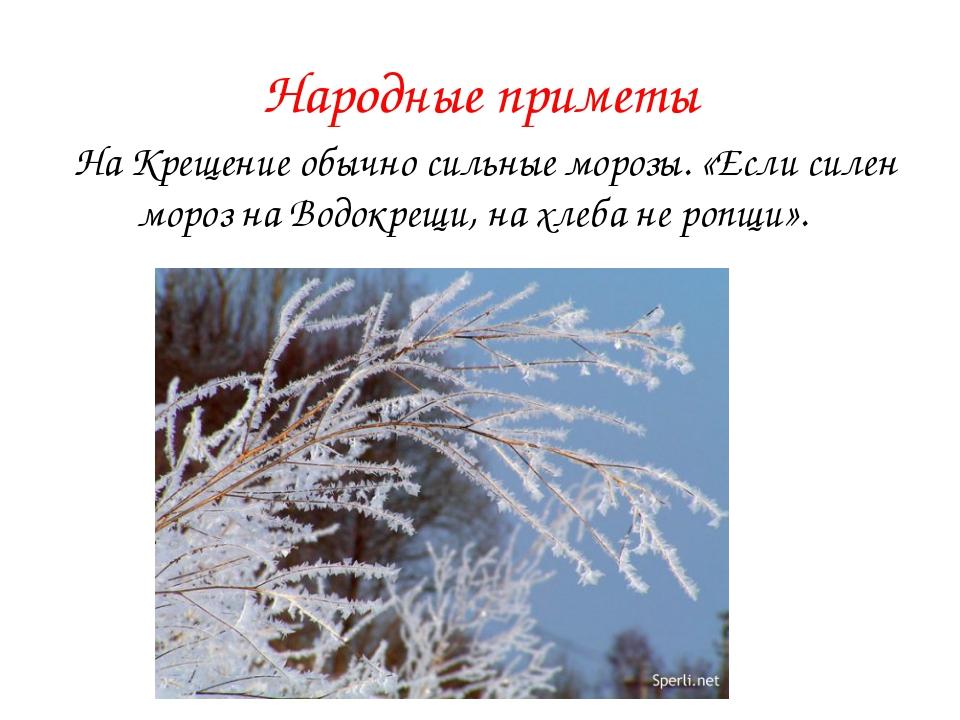 Народные приметы На Крещение обычно сильные морозы. «Если силен мороз на Водо...