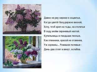 Давно не рву сирени я соцветья, Когда цветёт безудержно весной, Хочу, чтоб кр