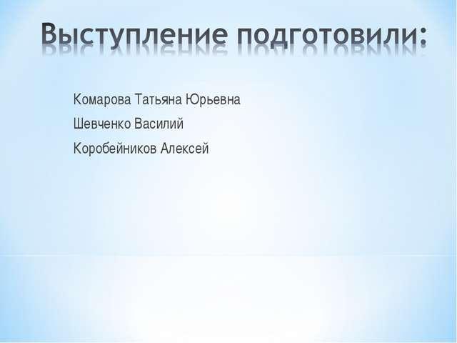 Комарова Татьяна Юрьевна Шевченко Василий Коробейников Алексей
