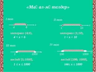 «Мақал-мәтелдер» интервал (4;6), 4 < x < 6 кесінді [1;1000], 1 ≤ x ≤ 1000 ІІ