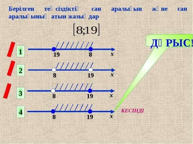 ДҰРЫС! 1 2 4 3 КЕСІНДІ Берілген теңсіздіктің сан аралығын және сан аралығының...