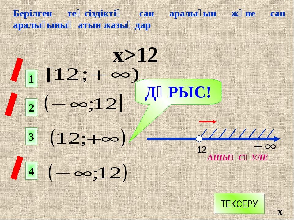 Берілген теңсіздіктің сан аралығын және сан аралығының атын жазыңдар х>12 х 1...
