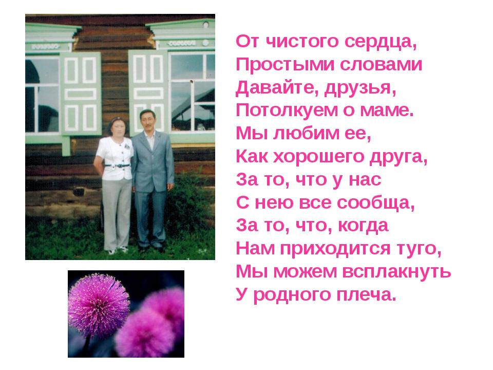 От чистого сердца, Простыми словами Давайте, друзья, Потолкуем о маме. Мы люб...