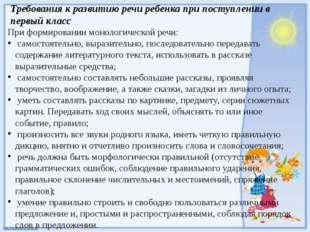 Требования к развитию речи ребенка при поступлении в первый класс При формиро