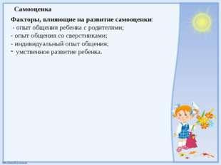 Самооценка Факторы, влияющие на развитие самооценки: - опыт общения ребенка с