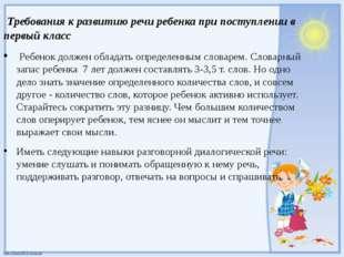 Требования к развитию речи ребенка при поступлении в первый класс Ребенок до