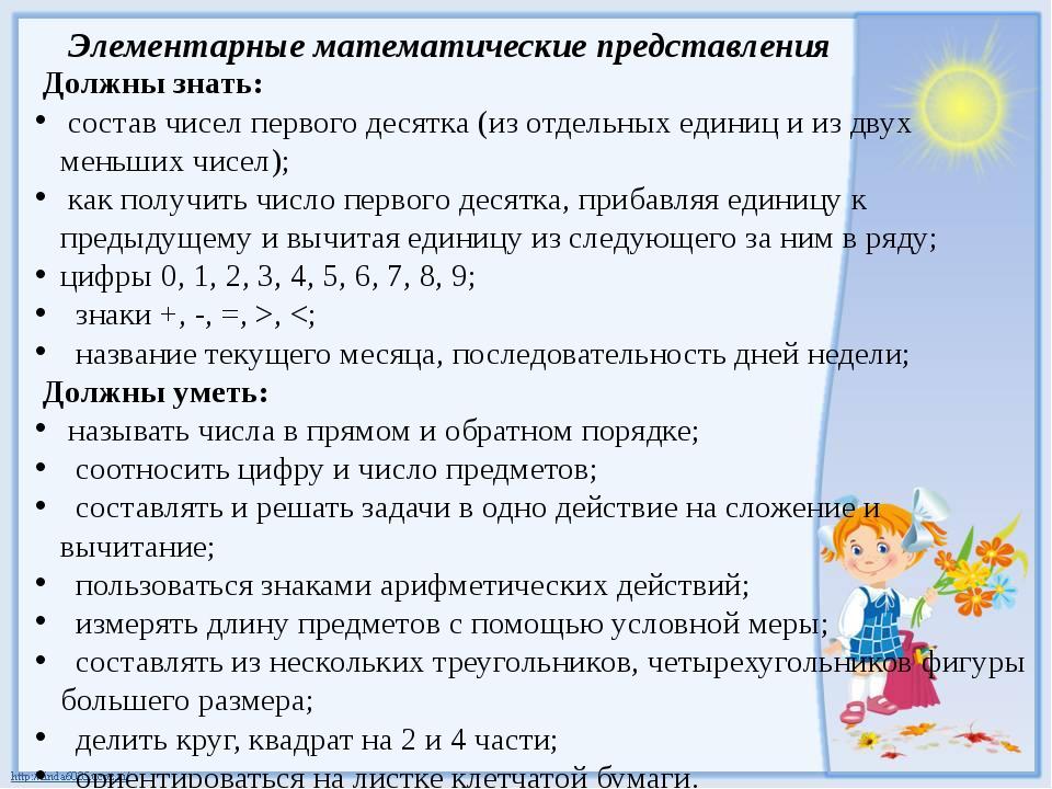 Должны знать: состав чисел первого десятка (из отдельных единиц и из двух...