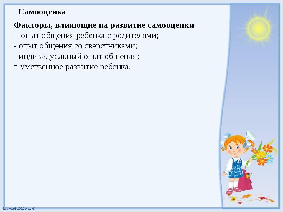 Самооценка Факторы, влияющие на развитие самооценки: - опыт общения ребенка с...