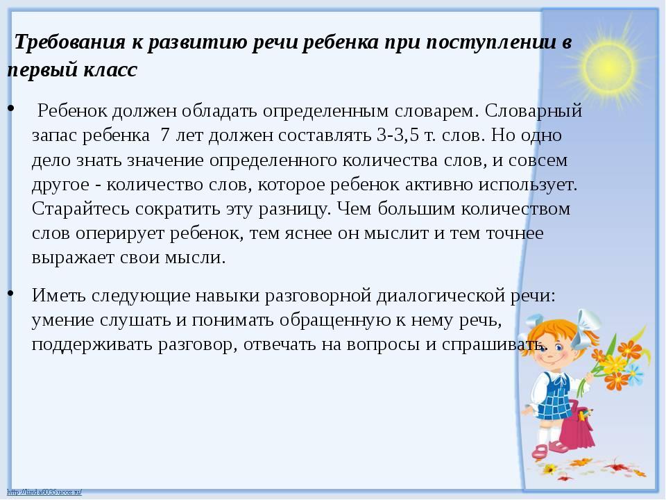 Требования к развитию речи ребенка при поступлении в первый класс Ребенок до...