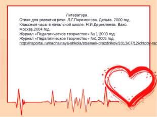 Литература Стихи для развития речи. Л.Г.Парамонова. Дельта. 2000 год. Классны