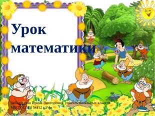 Урок математики Заболотская Ирина Викторовна, учитель начальных классов МБОУ
