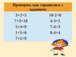 Проверим, как справились с заданием: 3+2=5 10-2=8 7+3=10 4-3=1 5+4=9 7-4=3 1+