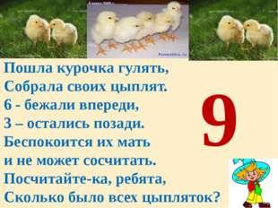 Пошла курочка гулять, Собрала своих цыплят. 6 - бежали впереди, 3 – остались