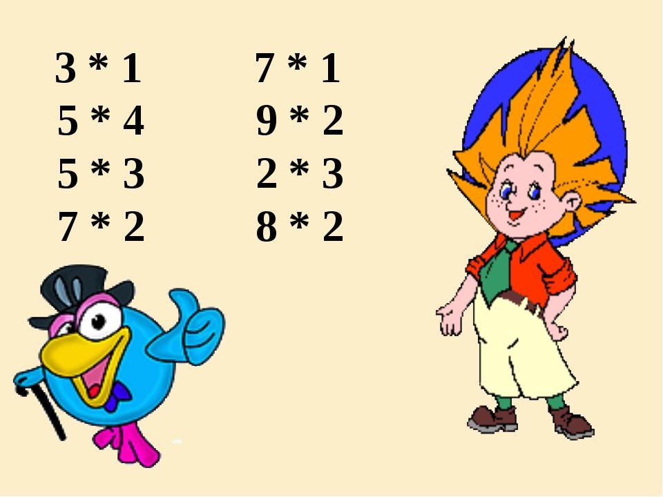 3 * 1     7 * 1 5 * 4     9 * 2 5 * 3     2 * 3 7 * 2   ...
