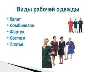 Халат Комбинезон Фартук Костюм Платье Виды рабочей одежды