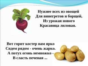 Нужнее всех из овощей Для винегретов и борщей, Из урожая нового Красавица лил