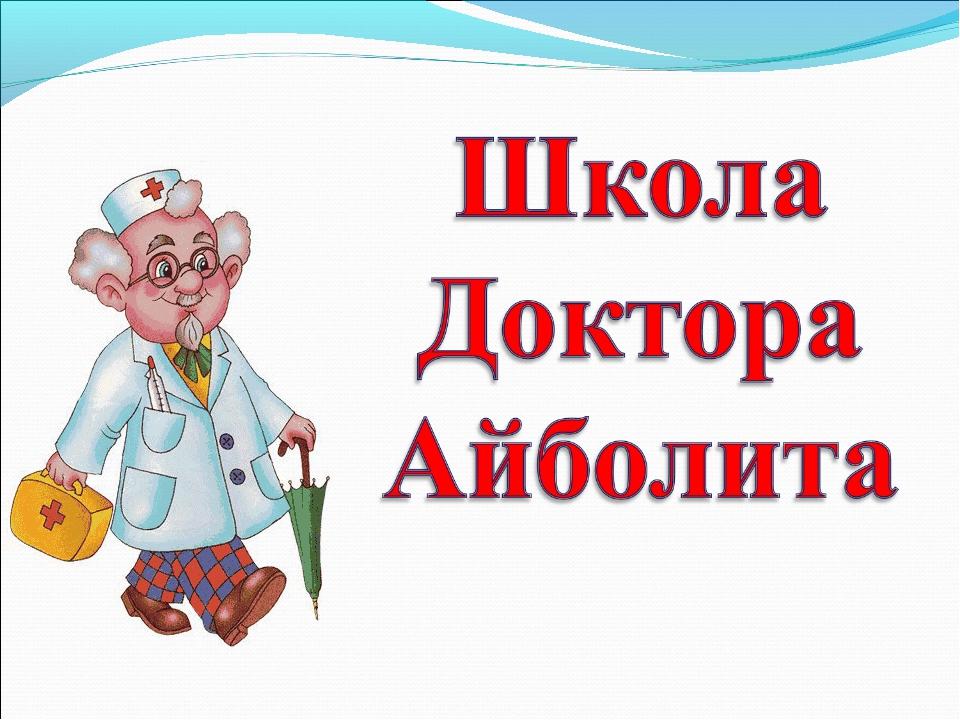 Советы доктора неболейкина в картинках