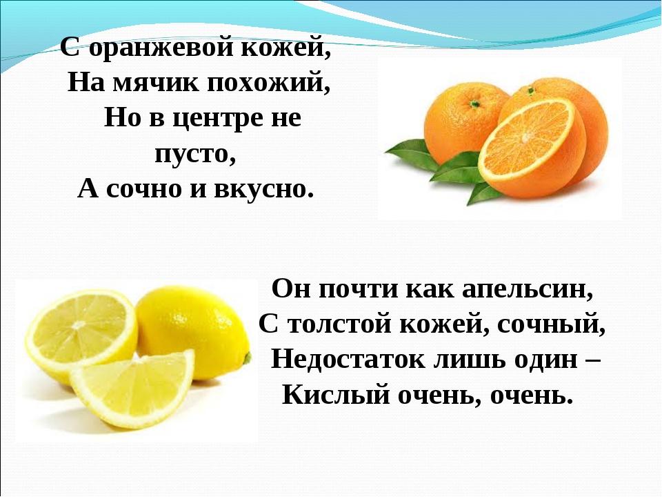 С оранжевой кожей, На мячик похожий, Но в центре не пусто, А сочно и вкусно....