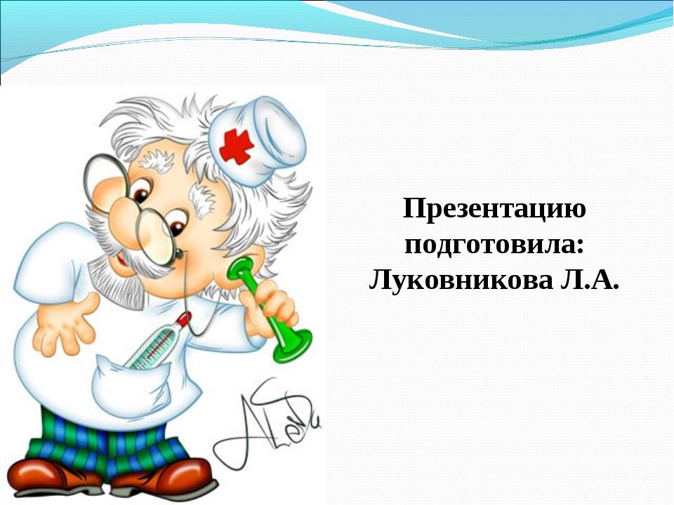 Презентацию подготовила: Луковникова Л.А.