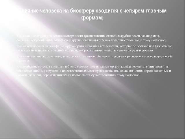 Влияние человека на биосферу сводится к четырем главным формам: 1) изменение...