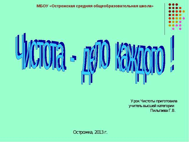 МБОУ «Острожская средняя общеобразовательная школа» Урок Чистоты приготовила...