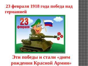 23 февраля 1918 года победа над германией Эти победы и стали «днем рождения