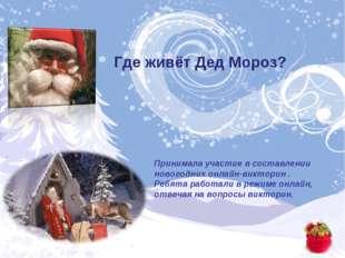 Где живёт Дед Мороз? Принимала участие в составлении новогодних онлайн-виктор