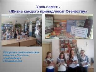 Урок-память «Жизнь каждого принадлежит Отечеству» Обзор книг севастопольских