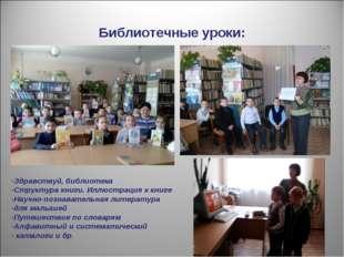 Библиотечные уроки: Здравствуй, библиотека Структура книги. Иллюстрация к кни