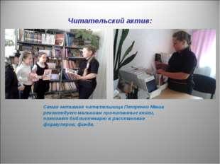 Читательский актив: Самая активная читательница Петренко Маша рекомендует мал