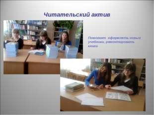 Читательский актив Помогает оформлять новые учебники, ремонтировать книги