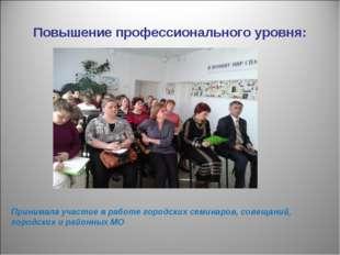 Повышение профессионального уровня: Принимала участие в работе городских семи