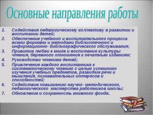 Содействие педагогическому коллективу в развитии и воспитании детей; Обеспече