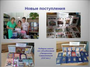 Новые поступления Подарок школе от объединения «Патриоты Севастополя (112 экз.)