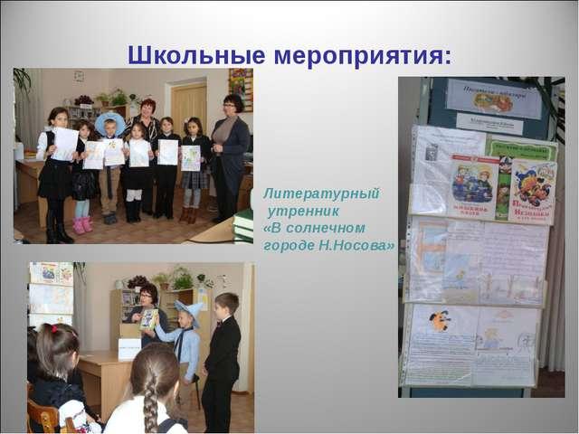 Школьные мероприятия: Литературный утренник «В солнечном городе Н.Носова»