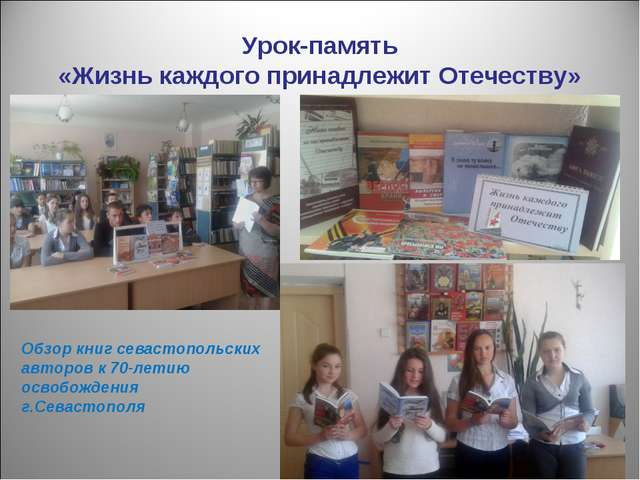 Урок-память «Жизнь каждого принадлежит Отечеству» Обзор книг севастопольских...