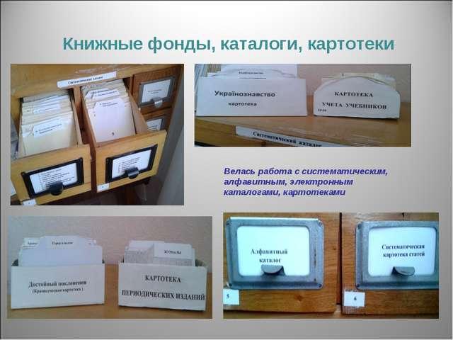 Книжные фонды, каталоги, картотеки Велась работа с систематическим, алфавитны...