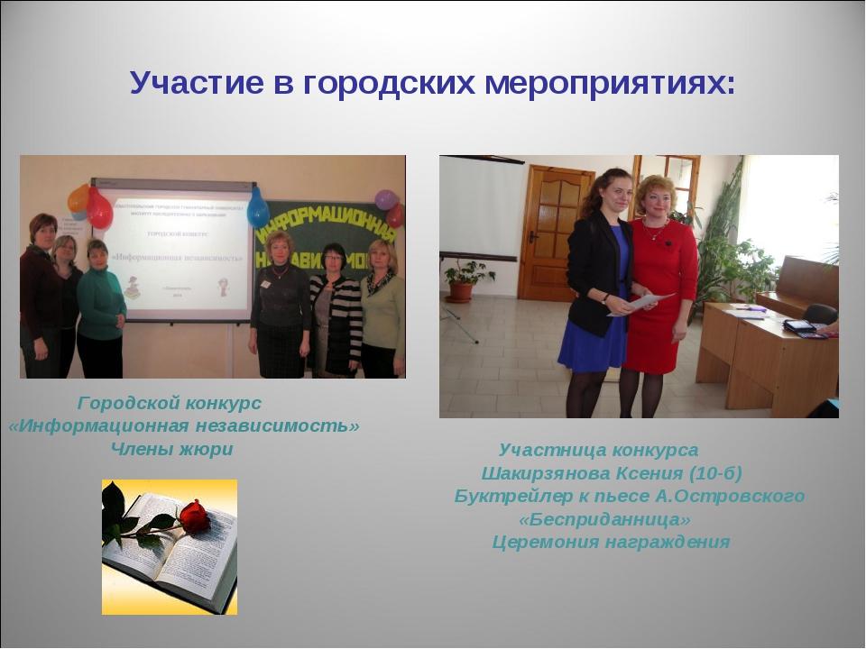 Участие в городских мероприятиях: Городской конкурс «Информационная независим...